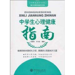 students Mental Health Guide [paperback](Chinese Edition): LIU WEI RAN