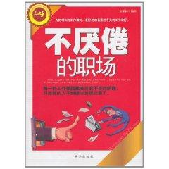 not tired of the job market [paperback](Chinese: SHI RONG XIN