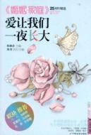 night Love let us grow up [paperback](Chinese Edition): HAN XIANG JING