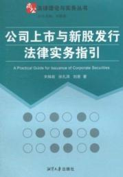 IPO listing and legal practice guidelines [paperback](Chinese Edition): SONG HUAN ZHENG