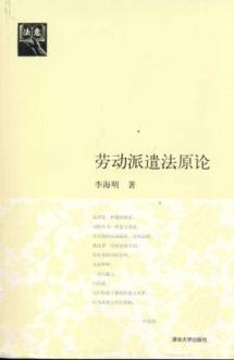labor dispatch method of the original theory [paperback](Chinese Edition): LI HAI MING
