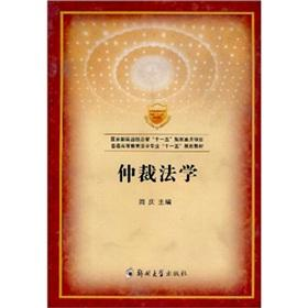 Arbitration Law [Paperback](Chinese Edition): ZHOU QING