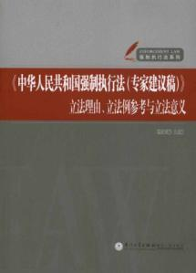 People s Republic of Enforcement Act (expert Proposal) legislative reasons. with reference to the ...