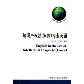 intellectual property law (case) English [paperback]: ZHENG XIAO JUN