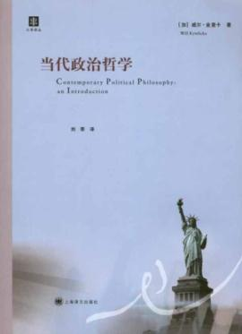 contemporary political philosophy [paperback](Chinese Edition): WEI ER JIN LI KA (Will Kymlicka)