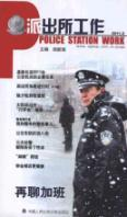 police station (2011.2) [paperback](Chinese Edition): BEN SHE.YI MING