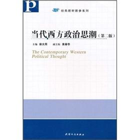 contemporary Western political thought (2nd edition) [paperback](Chinese Edition): BEN SHE.YI MING