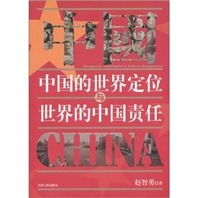 China. China s world position and responsibility of the world [paperback](Chinese Edition): ZHAO ...