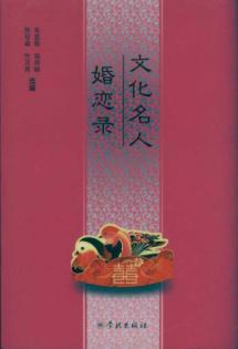 culture celebrity marriage record [paperback](Chinese Edition): ZHU SI JING