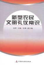 new farmers civility knowledge [paperback](Chinese Edition): BEN SHE.YI MING
