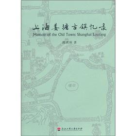 Shanghai Lou Yi-Tong town recorded a [paperback](Chinese Edition): CHEN SHI YING