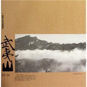 Wuyishan (World Cultural and Natural Heritage) (fine) [Hardcover]: QU LI MING