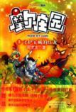 Moore Park (5): guardian of the treasures of Red Dragon [paperback](Chinese Edition): ZHOU YI WEN