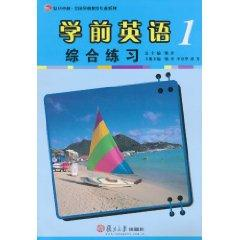 1 pre-school English: Exercises [paperback](Chinese Edition): LI ZHANG HUA