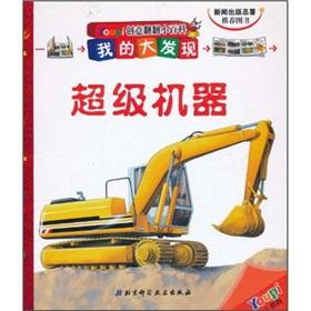 Creative Tips for looking through my discovery: Super machine [hardcover](Chinese Edition): FA GUO ...