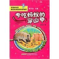 ant-eating pangolin [paperback](Chinese Edition): XU YU JIANG