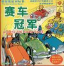 The Berenstain Bears: And the Big Road Race(Chinese Edition): SI TAN BO DAN (Stan Berenstain)