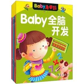 Baby small handspring: Baby Whole Brain Development (Set of 10) [ paperback](Chinese Edition): GONG...