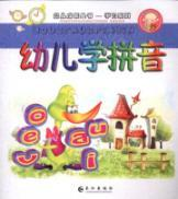 growth of young children to learn series of books: children learn Pinyin [paperback](Chinese ...