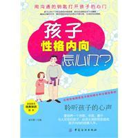 family education classic Knowledge for children introverted how to do [paperback](Chinese Edition):...