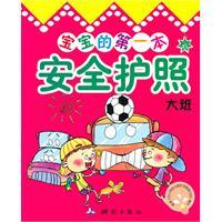 baby s first safety passport (Taipan) [Paperback ](Chinese Edition): YU FEI YU