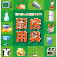 primary cognitive looking through the book series kitchen utensils [paperback](Chinese Edition): LI...