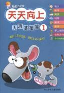 I love elementary school every day: Taipan Basics 1 [paperback](Chinese Edition): WEN RUI