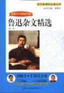 Lu Xun Selected essays [paperback]: LU XUN