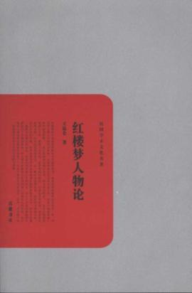 Dream character on the [paperback]: WANG KUN LUN