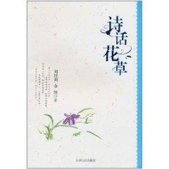 Poetry flowers [paperback](Chinese Edition): LIU GUI LI
