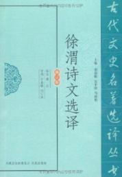 Xu Wei s poetry Xuanyi [paperback](Chinese Edition): BEN SHE.YI MING