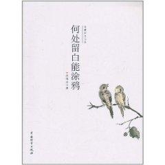 where the blank can graffiti [paperback](Chinese Edition): CHEN SHAO LONG