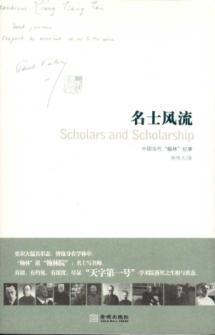 Mandarins: Chinese Contemporary Hanlin Chronicle [paperback](Chinese Edition): LIU MING JIU