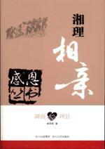 Li County. Hunan: Hunan Li blind [paperback](Chinese Edition): GU JIAN LI