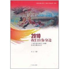 2010 us on your side: Town of Pudong New Area. three Expo volunteers documentary [paperback](...