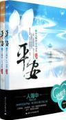 Green (Set 2 Volumes) [paperback](Chinese Edition): REN HAI ZHONG