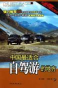 China the most suitable place to traveling by car [paperback](Chinese Edition): ZHU LI OU