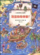 Xiaodong Dong and World Blackjack where [paperback](Chinese Edition): YUE A XI MU KE LAO SI