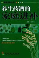 Health family tonic wine [paperback](Chinese Edition): CHEN DE XING