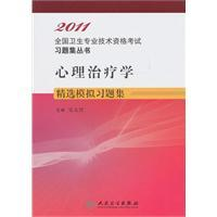 Psychotherapy selection of analog Problem Set [paperback](Chinese Edition): BEN SHE.YI MING