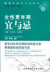 menopause and should avoid [paperback]: ZHU FU FAN