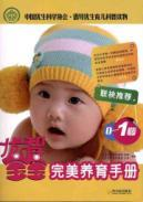superior wisdom Baby 0-1 years old perfect parenting guide [paperback](Chinese Edition): ZHANG FENG