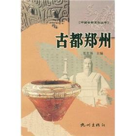 the ancient capital of Zhengzhou(Chinese Edition): ZHANG SONG LIN ZHU BIAN