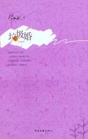 garbage marriage(Chinese Edition): BI SHU MIN ZHU