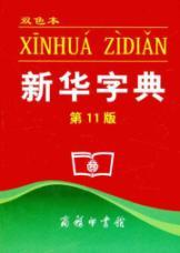 Xinhua Dictionary (11th edition) color of the: ZHONG GUO SHE