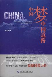 China and the China dream road(Chinese Edition): ZHOU TIAN YONG ZHU