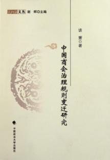 China Chamber of changes in the rules of governance research(Chinese Edition): TAN XIAO ZHU