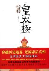 Taiji Photo(Chinese Edition): CHEN JIE XIAN ZHU