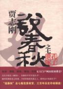 Confucius family(Chinese Edition): JIA ZHI GANG ZHU