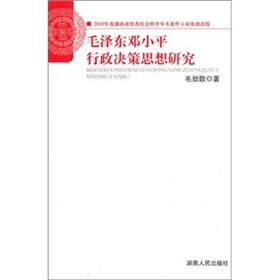Mao Zedong and Deng Xiaoping Thought of administrative decision-making(Chinese Edition): MAO JIN GE...